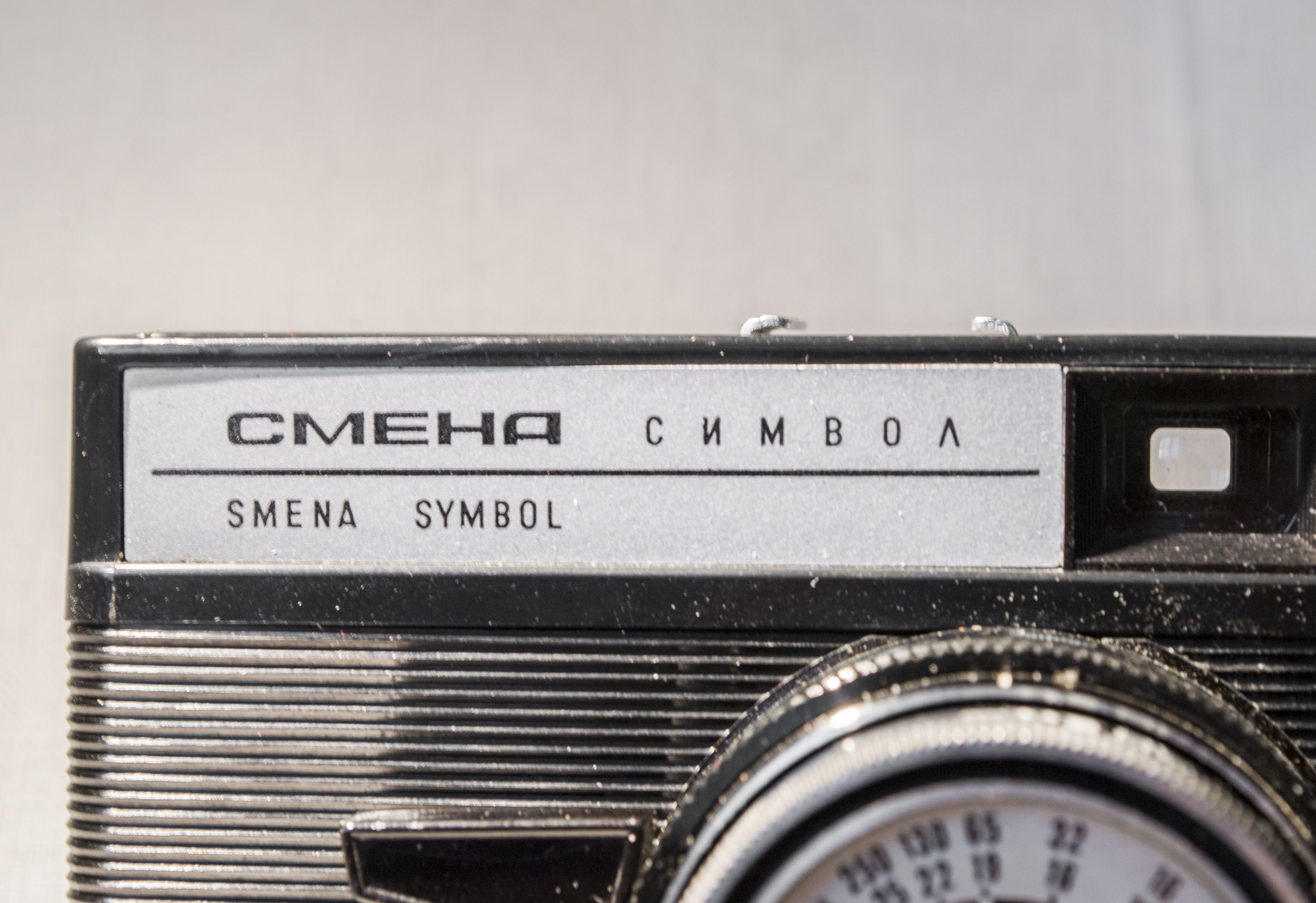 Смена Символ - Smena Symbol